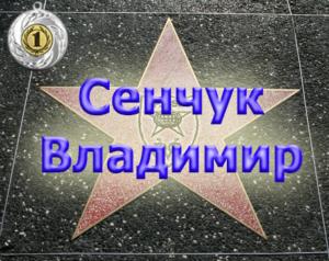 senchuk