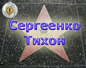 Star of honar Сергеенко