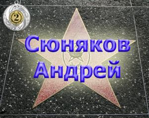 Star of honar Сюняков