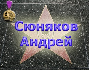 Сюняков