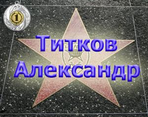Титков1