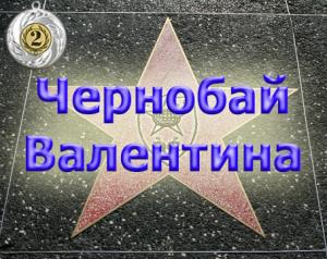 Чернобай2