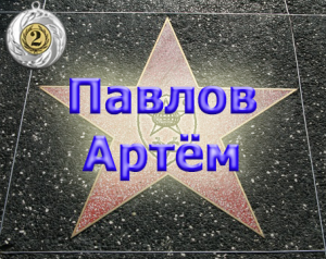 Павлов2