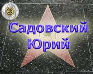 Sadovski