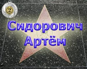 sidorovich