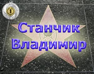 stanchik
