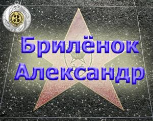 Star of honar Бриленок