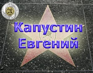 Star of honar Капустин