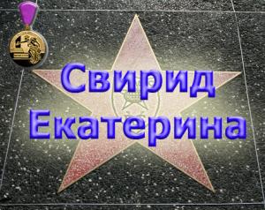 Star of honar Свирид D