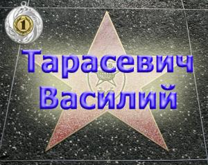 Star of honar Тарасевич