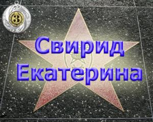 Star of honar1