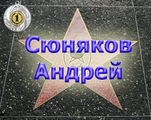 Сюняков1