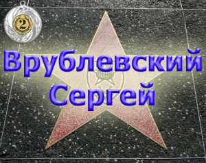 Врублевский2