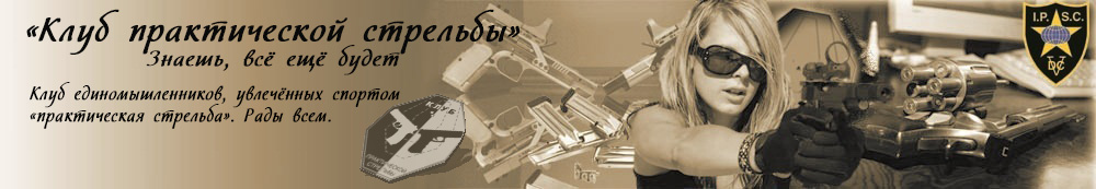 Клуб практической стрельбы